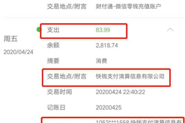"""湖南黑猫投诉:网友投诉快钱公司""""无缘无故扣我卡里钱"""""""