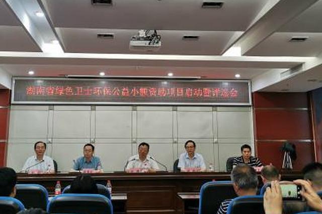 湖南首次启动绿色卫士环保公益小额资助项目