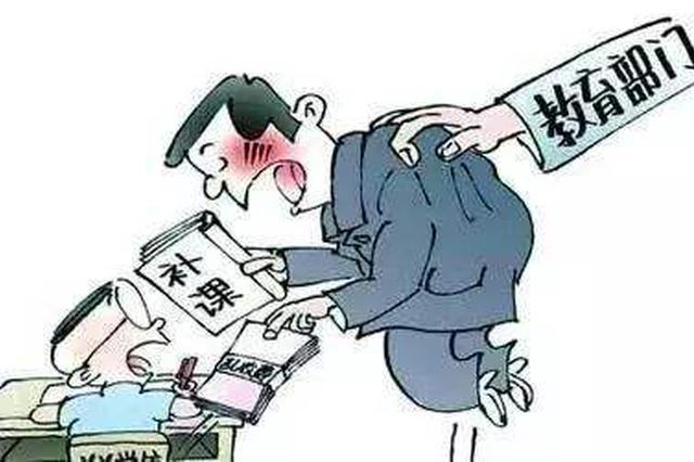 长沙6名教师违规补课被查处!
