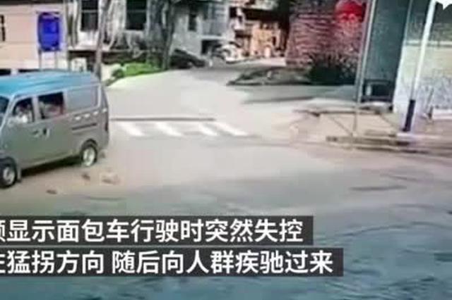 面包车失控冲向路人,女子瞬间怀抱孩子自己被撞伤