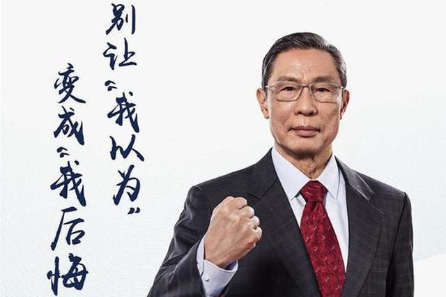 钟南山、李兰娟、张文宏助力禁毒:健康人生,绿色无毒!