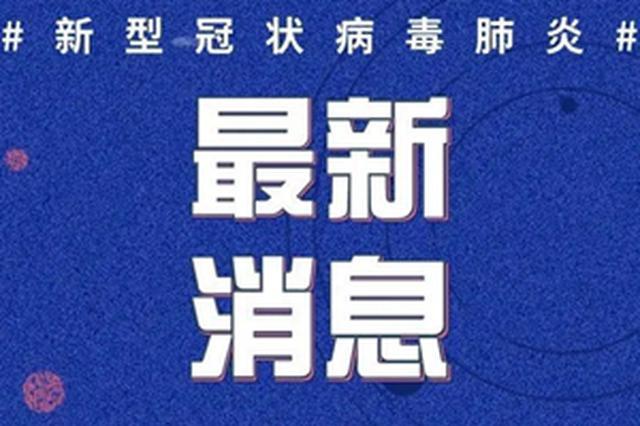 湖南多地发布紧急提醒:近期如非必要,市民不要前往北京