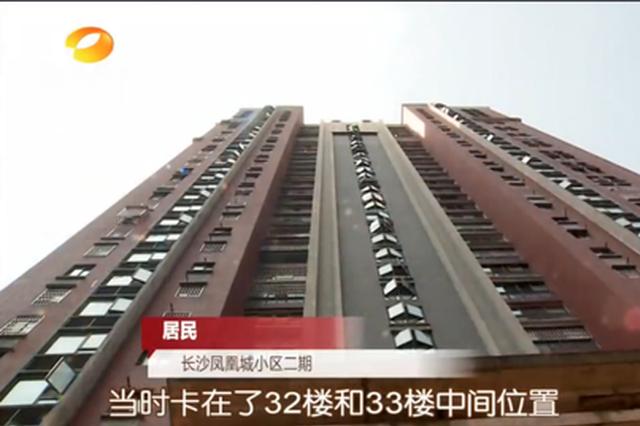 长沙凤凰城、紫晶城…多个小区电梯频故障!记住这件事,关键