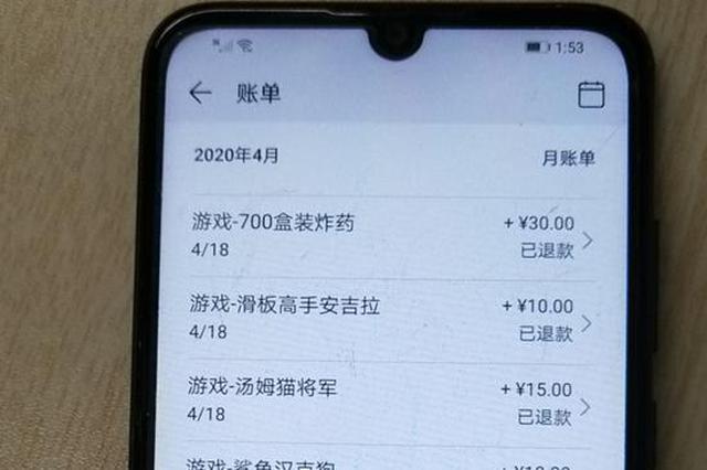 小学生微信绑母亲银行卡充值游戏近四万元,曝光后已获退三万