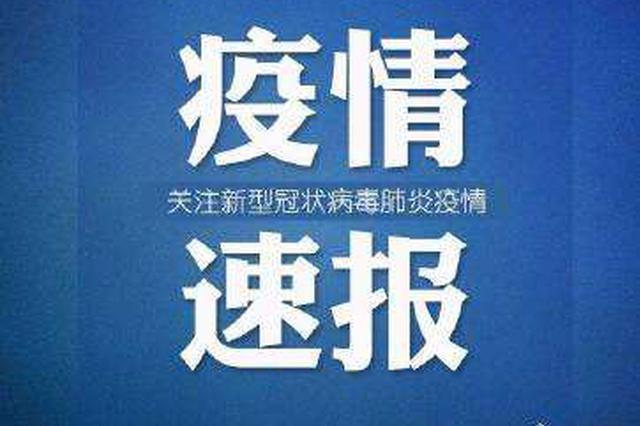 湖南无新增确诊病例