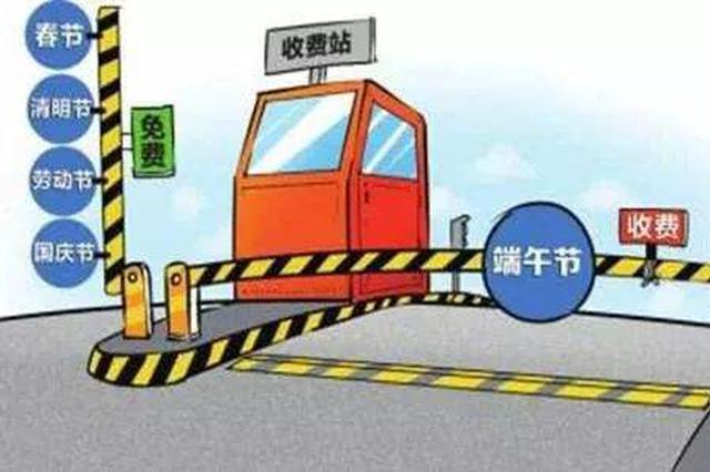 端午假期高速公路不免费通行 24日15时起全省高速路网高位运行