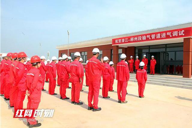 湖南首条国家天然气干线管道投产进气 明年可提供20亿方气量