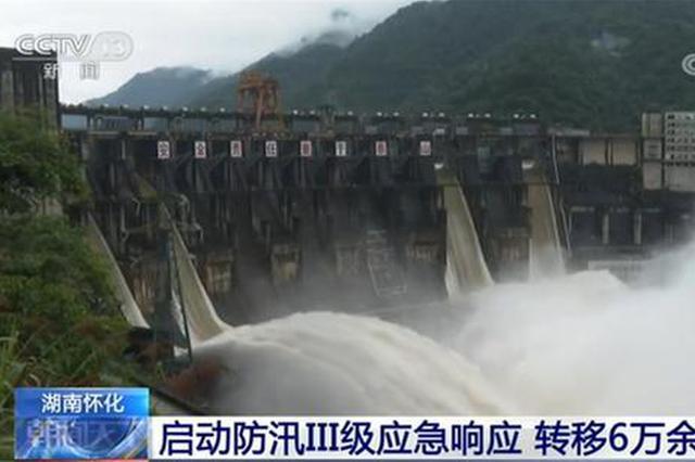 湖南怀化:启动防汛Ⅲ级应急响应 转移6万余人