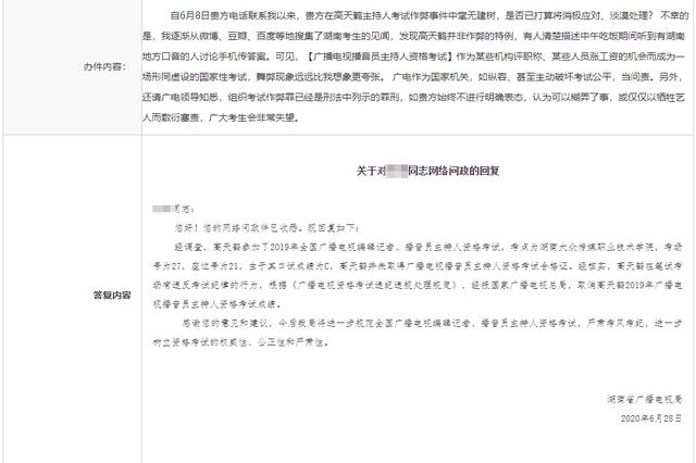湖南广电:高天鹤因作弊被取消播音员主持人资格考试成绩