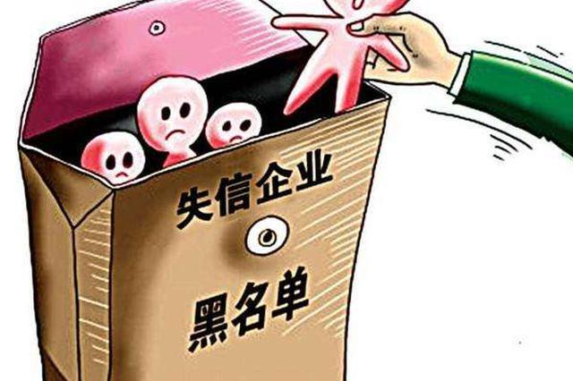湖南曝光工程建设项目招投标失信行为黑名单