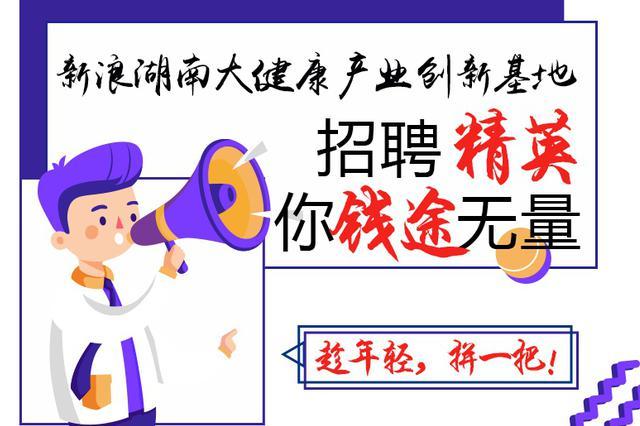 薪酬你来定!新浪湖南大健康平台全国招募