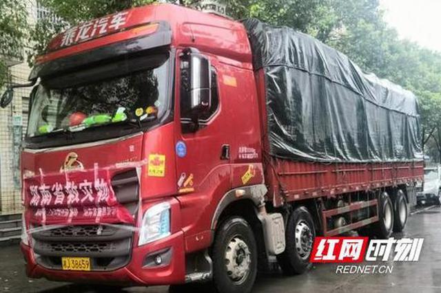 湖南省应急厅、财政厅紧急下拨救灾资金1千万元
