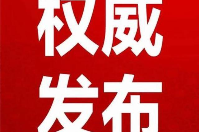 湖南省十三届人大四次会议主席团和秘书长名单出炉