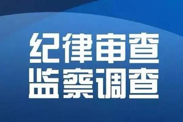 郴州市水电建设公司副经理邓次兵 接受纪律审查和监察调查