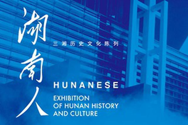 想去湖南省博物馆的朋友注意啦!