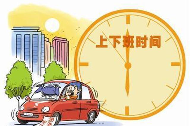 8月1日起 岳阳市主城区试行错时上下班