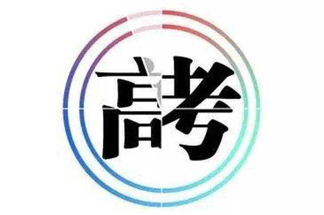 湖南省今年高考录取状态查询8月9日开通