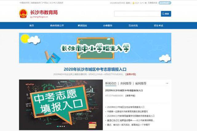 刚刚,长沙市中考网上志愿填报系统(城区)正式开放!
