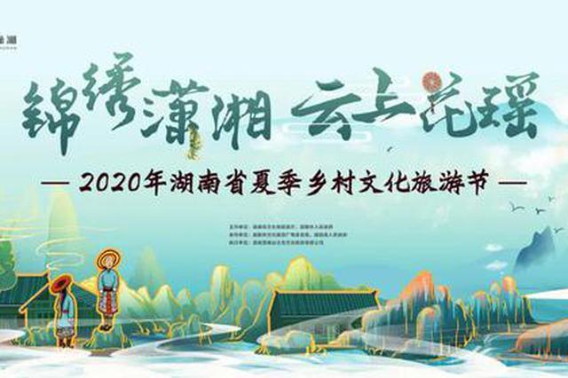 相约雪峰山!2020湖南省夏季乡村文化旅游节来啦!