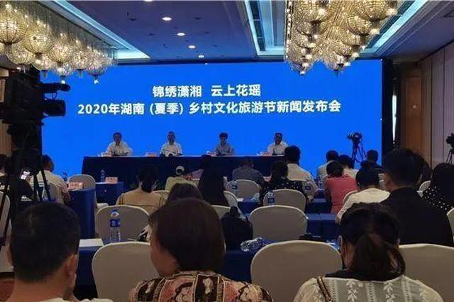 2020年湖南夏季乡村文化旅游节将于26日开幕