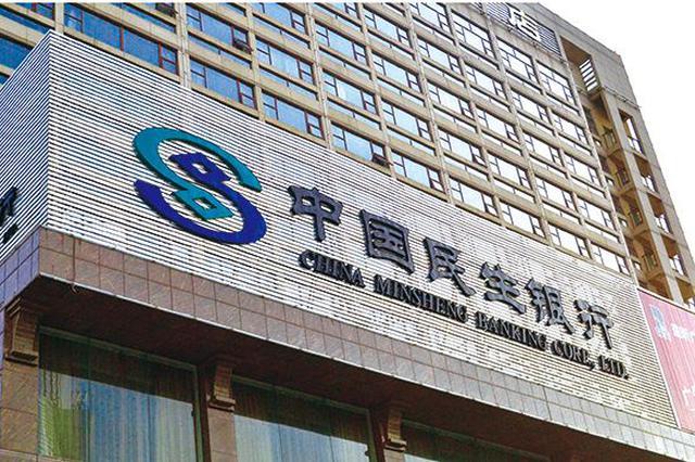 """民生银行株洲支行荣获株洲市金融信贷促发展""""先进单位""""称号"""