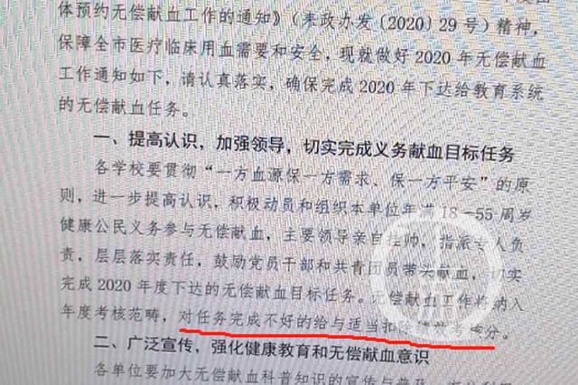 湖南耒阳被指向教师摊派献血指标且与绩效挂钩 市教育局:之前