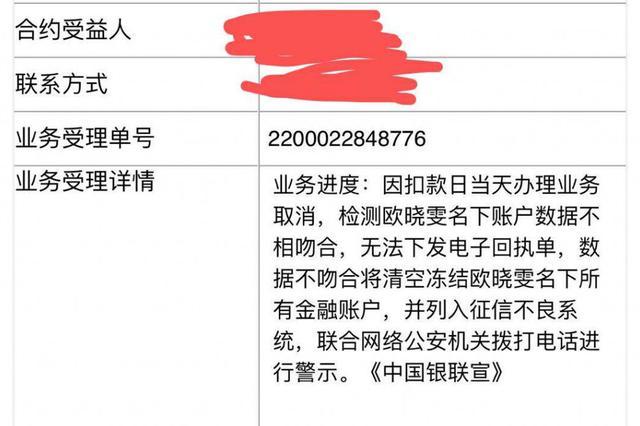 """""""天猫客服""""打电话称""""误开会员要取消"""",长沙女子被骗 10 万元"""