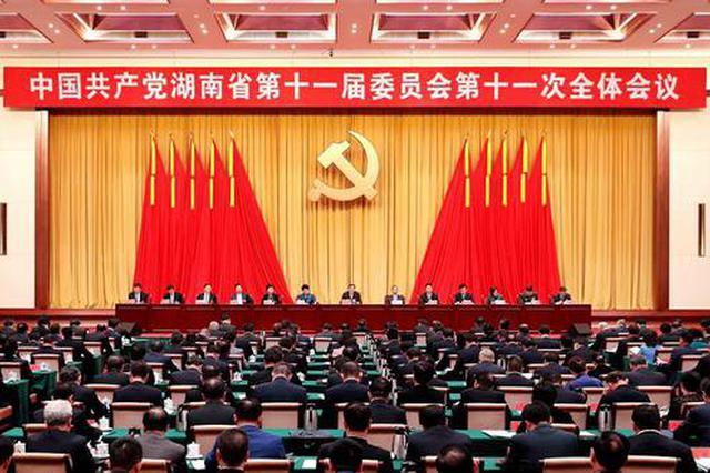 重磅!湖南省委十一届十一次全会决议来了!