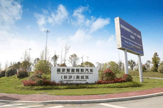 支持长沙创建国家级车联网先导区