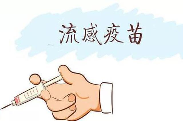 """流感疫苗""""抢手"""" 省疾控:将积极协调疫苗供应"""