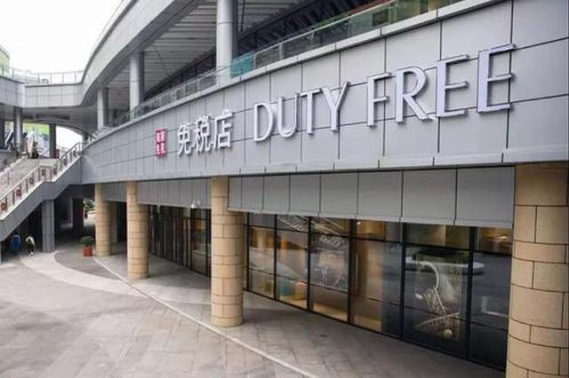 湖南将支持长沙、张家界航空口岸设立进境免税商店