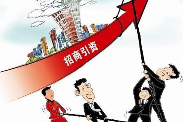 湖南2020年前三季度外商直接投资增幅39.5% 中部排名第一