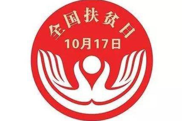 叶红专:决战贫困——写在第七个国家扶贫日