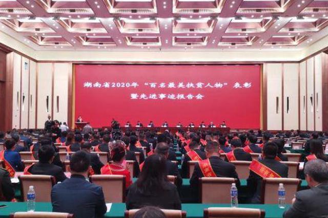 """湖南省表彰2020年""""百名最美扶贫人物"""""""