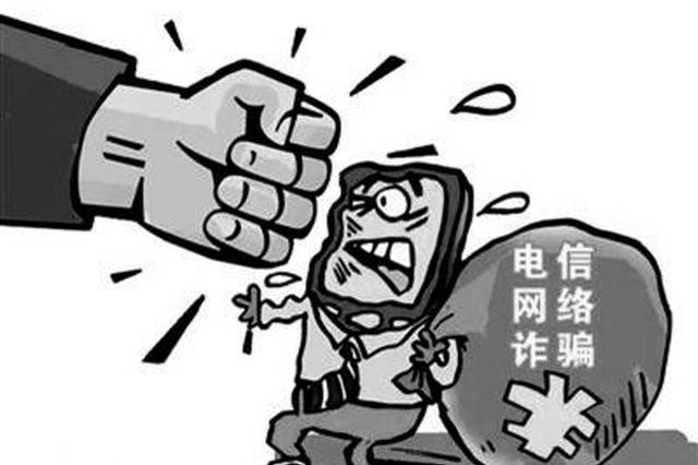 """特大团伙电信诈骗案安化受审 骨干成员多为""""80、90后"""""""