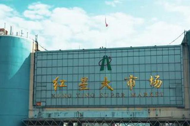红星大市场正门 文/长沙晚报全媒体记者 陈卓