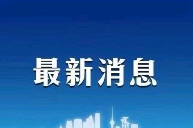 省委巡视组移交线索 临澧县两名干部被查!