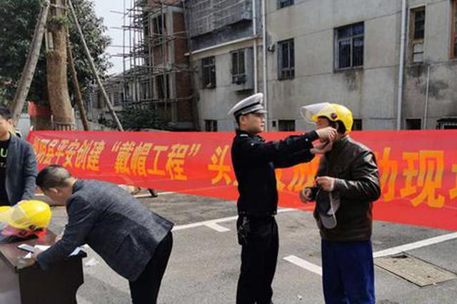 """安全从""""头""""守护!湘阴免费发放3000顶安全头盔"""