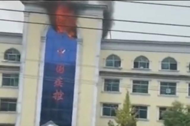 湖南涟源疾控中心办公楼起火 无人员伤亡