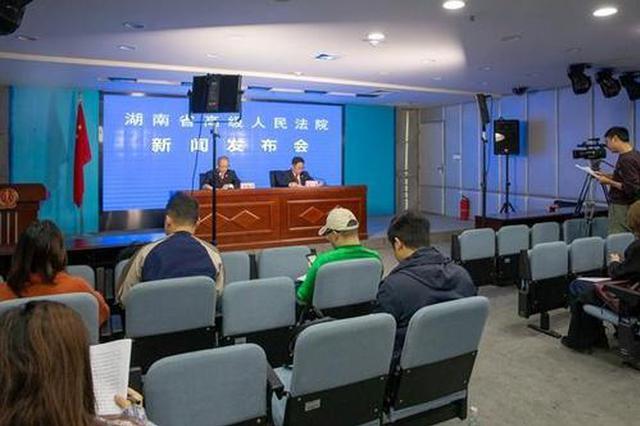 湖南法院一审民事、行政案件同比下降 12.28%