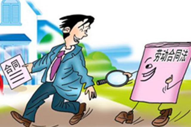 湖南省劳动合同签订率稳定保持在90%以上