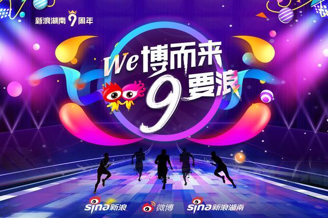 """新浪湖南九周年 """"We""""博而来 9要浪"""