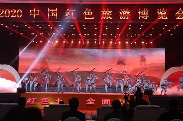 """快讯丨湘赣""""红潮""""涌 2020中国红色旅游博览会长沙开幕"""