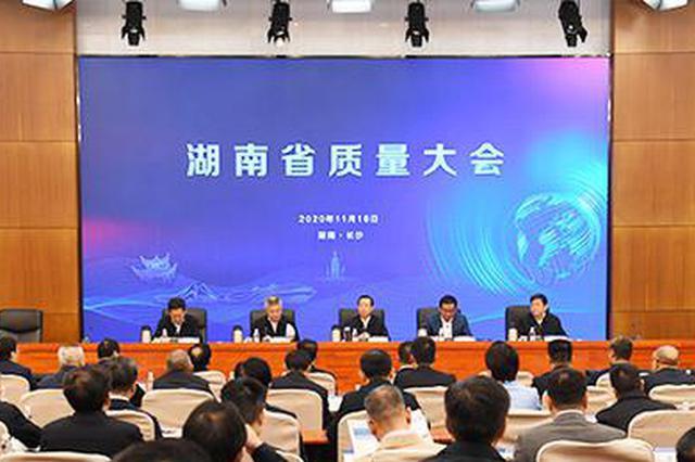 湖南这8个组织(个人)荣获第六届省长质量奖