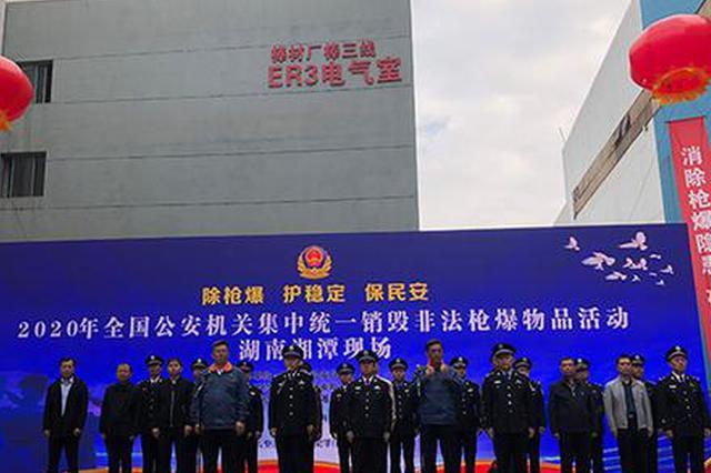 湖南公安集中统一销毁非法枪爆物品现场