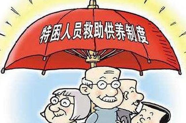 湖南:城市特困人员基本生活费不低于715元/月