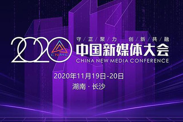 2020中国新媒体大会将启 一年一度的新媒体盛宴震撼来袭