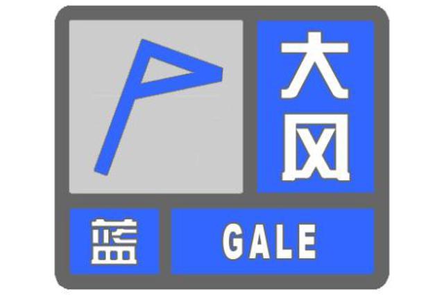湘潭市气象台发布大风蓝色预警
