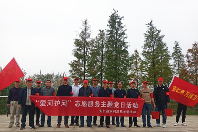 """11月20日,安仁县河长办联合县水利局机关支部党员开展""""爱河护河""""志愿服务主题党日活动。"""
