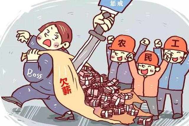 """湖南治欠薪出新招:群众""""一点举报"""" 处置""""全省联动"""""""